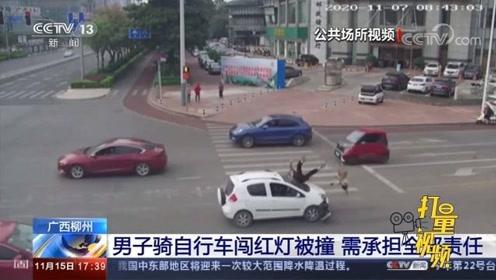柳州一男子骑自行车闯红灯被撞,监控记录惊险一幕