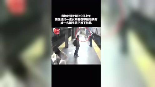 纽约地铁惊人一幕!女子被推下站台 竟在车下奇迹生还