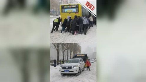 完美展示人多力量大!哈尔滨暴雪公交车被困路面 20余名乘客推车脱困