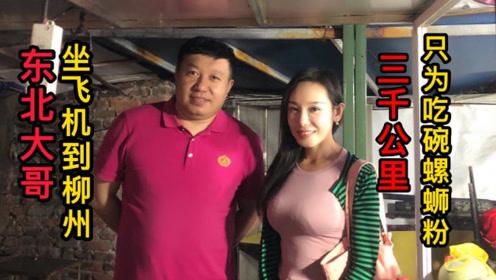 东北大哥坐飞机到广西柳州,只为吃碗螺蛳粉,网络传言发生在我身边