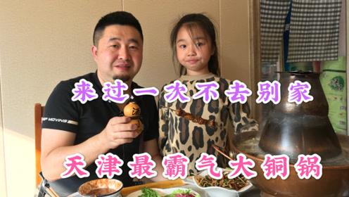 天津30年铜锅老店,吃一次不换地,霸气老板称火爆不靠宣传
