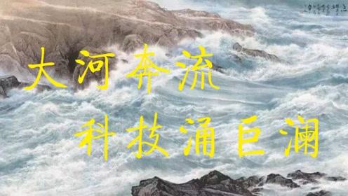 科技托起中国梦 大国风范演讲视频