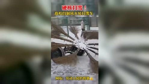 高校自制风火轮扫雪车,果然是劳动人民的智慧啊!