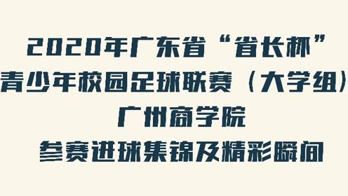 """2020年广东省""""省长杯""""青少年校园足球联赛(大学组)广州商学院参赛进球集锦及精彩瞬间"""