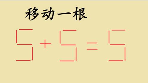 经典奥数题,5+5=5,怎么移动一根数学棒解答呢?
