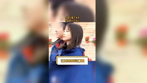 讓王冰冰采訪丁真,央視主播王冰冰去了四川,網友呼吁央視安排王冰冰采訪