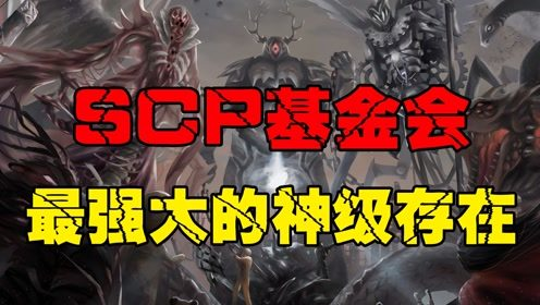 SCP基金会里的神级生物,你认识几个呢?