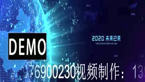 8 4K科技互联网大数据 哪里可以制作2020年会震撼开场视频制作 牛年创意开场视频