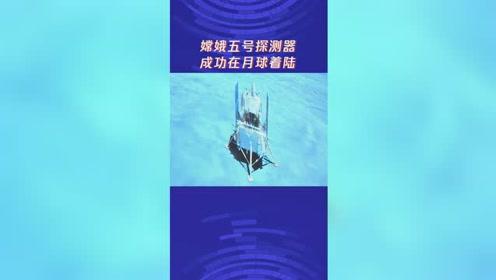 嫦娥五號探測器成功在月球著陸