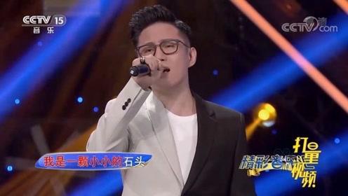 石头、张晓棠演唱《雨花石》,完美演绎经典歌