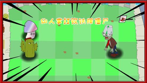 植物大战僵尸动画:仙人掌发威打败铁桶僵尸