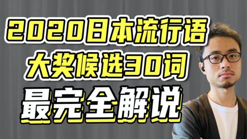 本年度日本社会热点大聚焦!2020日本流行语大赏