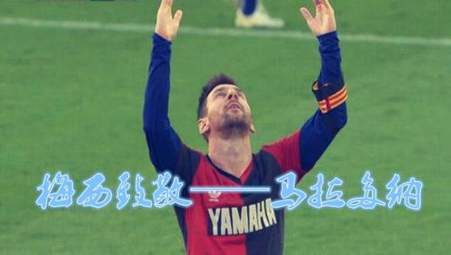 西甲,巴萨4:0奥萨苏纳,梅西险现上帝之手,进球后致敬马拉多纳