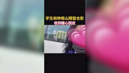 澳门科技大学学生偶遇钟南山隔着车窗合影,收到暖心回应!