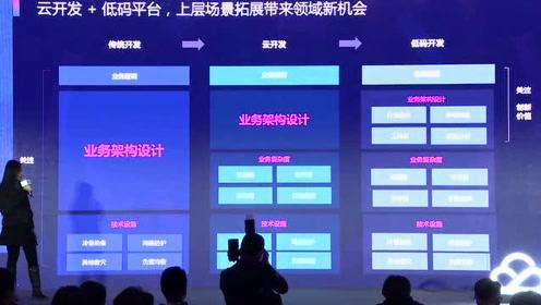 更好更快——云开发低代码平台加速行业数字化转型