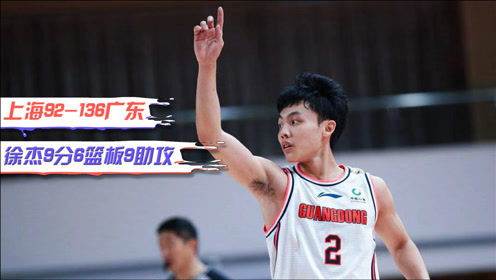 CBA精彩集锦:徐杰9分6篮板9助攻,广东大胜上海