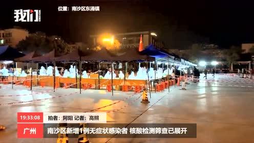 廣州南沙區新增1例無癥狀感染者 核酸檢測篩查已展開(新京報我們視頻)