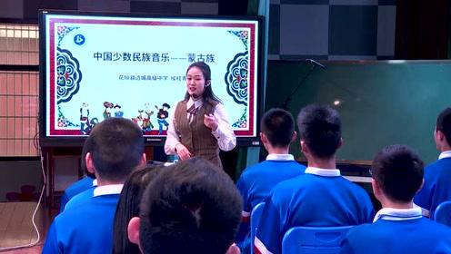 《中国少数民族音乐--蒙古族》湖南省2019年音乐优质课实录
