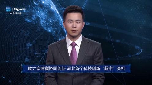 """AI合成主播丨助力京津冀协同创新 河北首个科技创新""""超市""""亮相"""