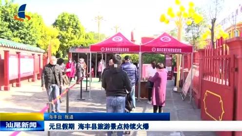 元旦假期,海丰县旅游景点持续火爆