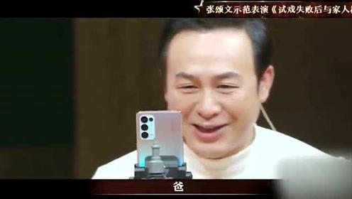 """我就是演员:张颂文教科书级即兴表演,亲自示范""""试戏失败后与家人视频"""",太感人了"""