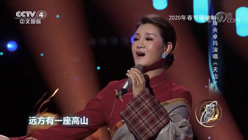 女中音歌唱家降央卓玛演唱经典歌曲《天边》,