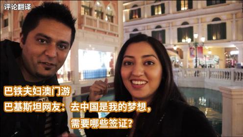 巴铁夫妇澳门游,见证中国强大。巴基斯坦网友:去中国是我的梦想