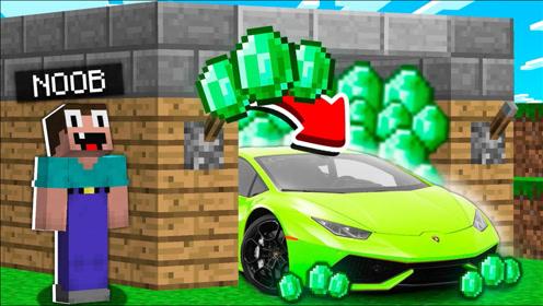 我的世界搞笑动画:菜鸟是如何获得钻石跑车的