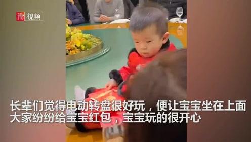 杭州萌娃坐在电动转盘上收红包,家长:红包都帮他存下来