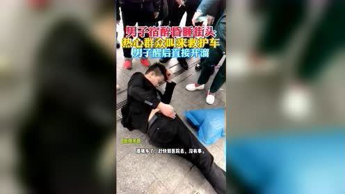 #热点速看#1月20日,湖南衡阳。一男子宿醉昏睡街头,热心群众叫来救护车,男子醒后直接溜了。