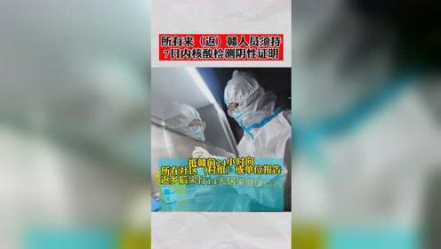 所有来返赣人员须持7日内核酸检测阴性证明!