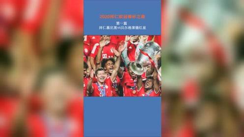 2020拜仁欧冠捧杯之路-第1篇-拜仁vs红星