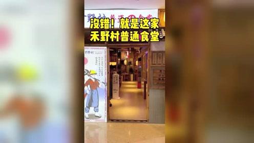 宁波这家普通食堂里竟然藏着网红美食!