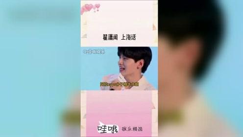 翟潇闻:上海话有内味儿了,平平无奇的语言小天才!