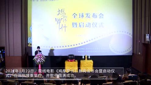《鸠摩罗什》电影发布会暨启动仪式在深圳举行