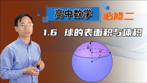 高中數學必修二第一章 空間幾何體1.3 空間幾何體的表面積與體積