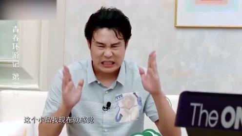 小沈阳谈喜剧演员压力,小品现在基本不敢碰,太受伤!