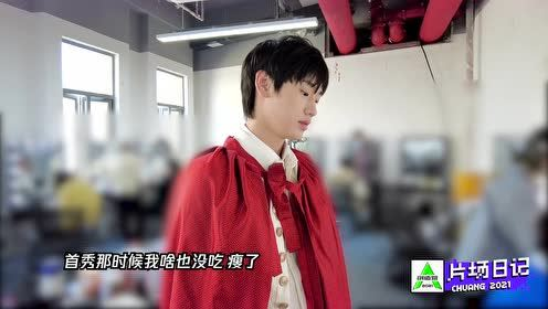 "BTS: Liu Zhang claimed to be ""King of Wizard""   CHUANG 2021"