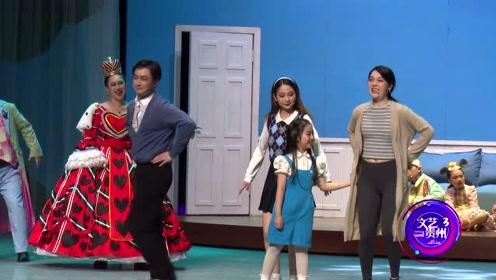4月24日《文艺贵州》:外百老汇正版奇幻音乐剧《爱丽丝梦游仙境》贵阳首演圆满成功