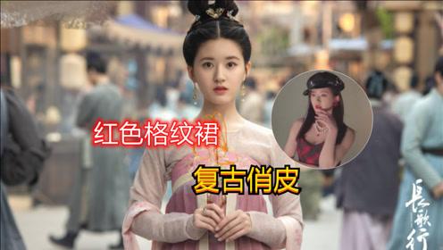 《长歌行》赵露思太可爱了!红色格纹裙搭配报童帽复古俏皮