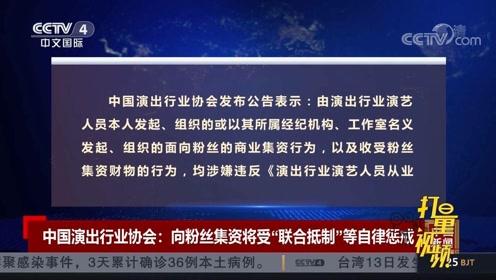 中国演出行业协会:演艺人员向粉丝集资将受行业