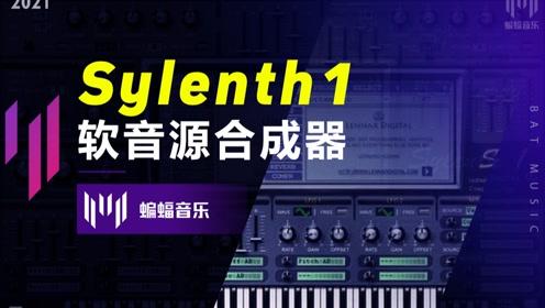 Sylenth1 软音源合成器教程  蝙蝠音乐