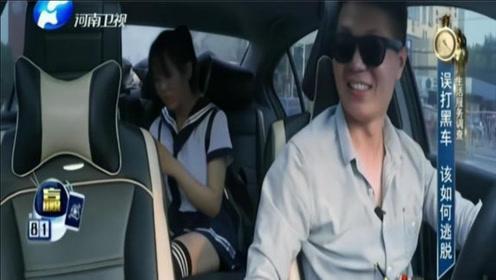 女大学生外出游玩,黑车司机不怀好意,姑娘遭