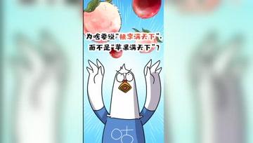 """为啥要说""""桃李满天下"""",而不是""""苹果满天下""""?"""