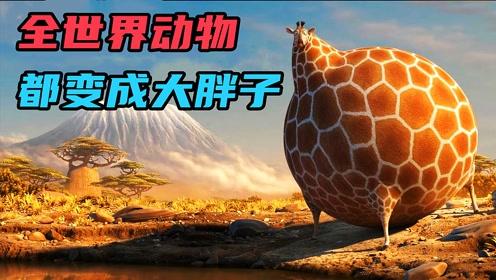 动物全都变成了胖子,长颈鹿喝水都会淹死,搞