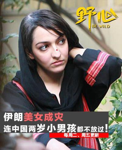 伊朗美女成灾!中国人的到来让她们不淡定了!