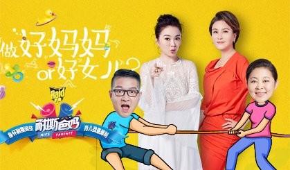 【耐撕爸妈】王茜对妈妈和女儿的角色hold不住?