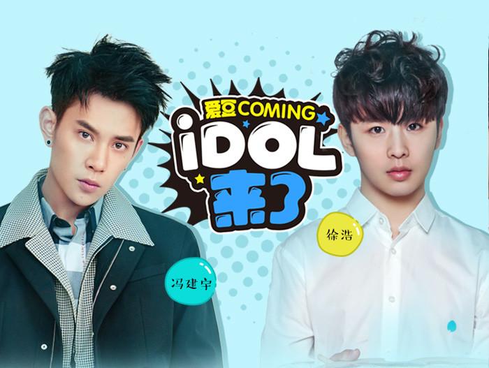 IDOL来了第5期:冯建宇、徐浩