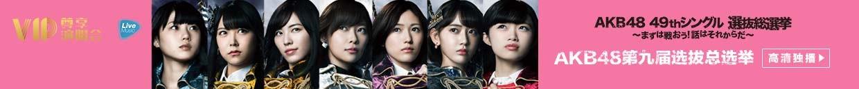 AKB48第九届选拔总选举