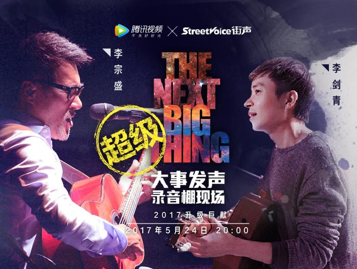 2017超级版·大事发声:李宗盛李剑青